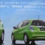 Honda Jazz hybride: deux nouvelles images pour le véhicule essence électrique