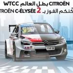 Citroën Algérie : 2 C-Elysée à gagner suite à son titre de Champion