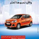 Salon d'Alger 2015 : les nouveautés de Suzuki